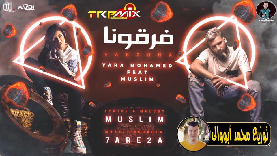 مهرجان فرقونا غناء يارا محمد و مسلم توزيع درامز محمد أبووالى ريمكس 2021