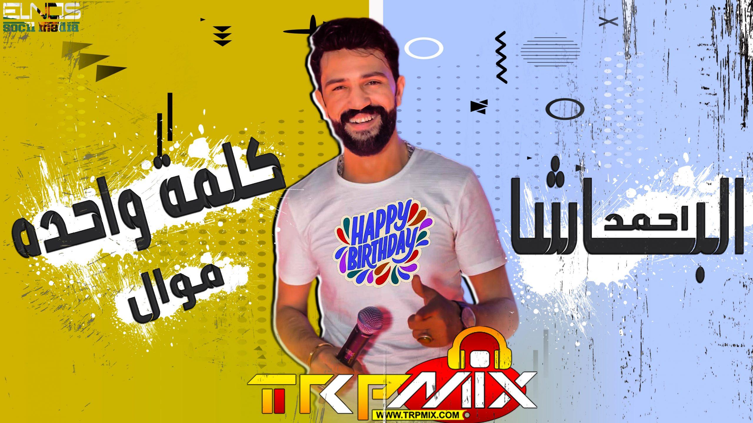 حصريا احمد الباشا    حظ يا حظ    موال كلمة واحده    طرب ميكس 2021