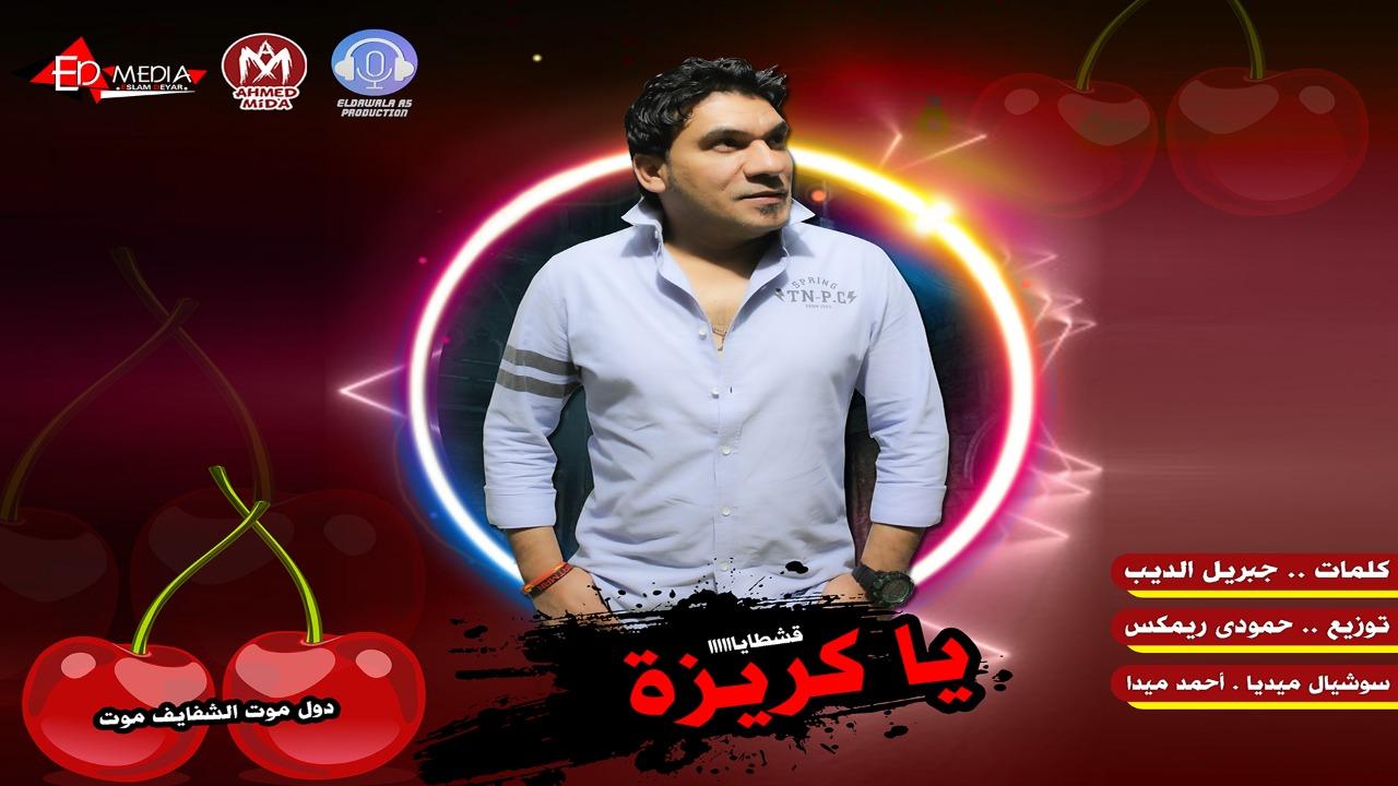 مهرجان يا كريزة - قشطايا - دول موت الشفايف موت - الدوله عمرو عاشور - مهرجانات 2021