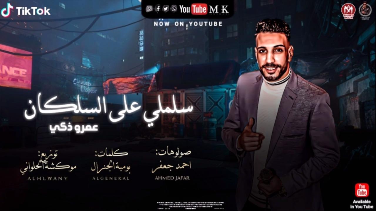 مهرجان سلملى على السلكان - عمرو ذكى - توزيع موكشه الحلوانى - مهرجانات 2021
