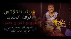 مولد الكلاكس 2021 الزفة الجديد | الموسيقار محمد حلمي – توزيع درامز خالد الشبح ريمكس 2021