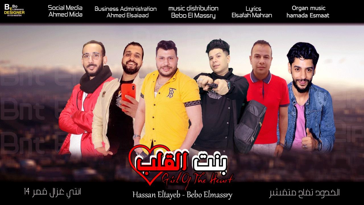 مهرجان بنت القلب -حسن الطيب - بيبو المصرى - توزيع بيبو المصري - مهرجانات 2021(الخدود تفاح متقشر)