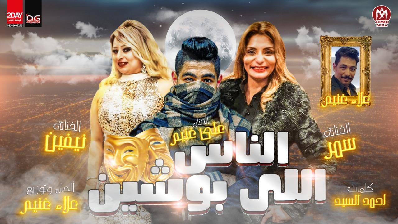 مهرجان الناس اللي بوشين نفين وسمر وعلي غنيم توزيع علاء غنيم مهرجانات 2021