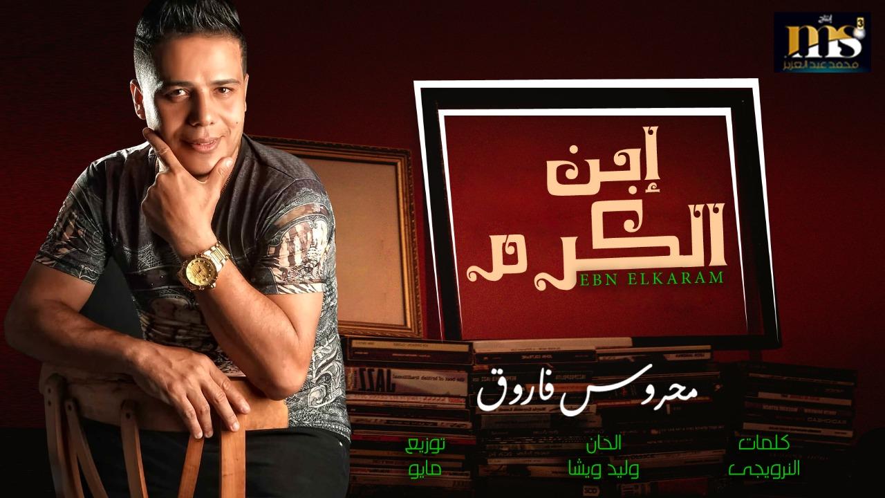 اغنية ابن الكرم - محروس فاروق - انتاج MS3 محمد عبد العزيز - Mahros Farouk - Ebn Elkaram
