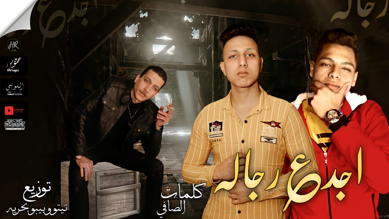 مهرجان اجدع رجاله غناء حسام راضي و حمو الحدادي و زياد سالم
