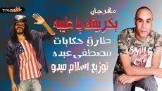 مهرجان يخربيتك يا طيبه غناء مصطفى عبده – طارق حكايات  توزيع اسلام ميدو – مهرجانات 2021