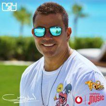 استماع وتحميل اغنية احلي ونص – عمرو دياب MP3