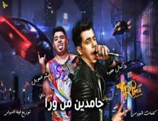 مهرجان جامدين من ورا فرحة حسن سامي  غناء كمال عجوة وميشو العويل توزيع فيفا الدولي طرب ميكس 2021
