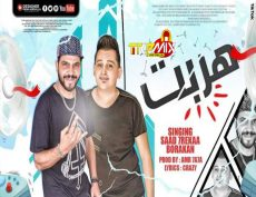 مهرجان  هربت سعد حريقه بوراكان  توزيع عمرو حاحا  طرب ميكس 2021