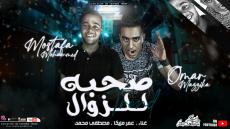 مهرجان صحبه للزوال – عمر مزيكا و مصطفي محمد توزيع عمر مزيكا – طرب ميكس 2022