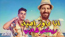 اغنية انا عاوز اصيف غناء عنبه – احمد امين – توزيع درامز خالد الشبح ريمكس 2021