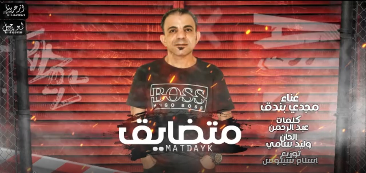 مهرجان مضايق - مجدي بندق - توزيع اسلام شيتوس - اجدد المهرجانات 2021