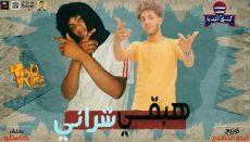 مهرجان هبقي شراني احمد ايكا والسروجي توزيع فيجو الدخلاوي 2021