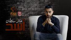 اغنية أسد – خالد سلطان – توزيع بلوكه المزيكاتي – انتاج سيف ميوزك 2021