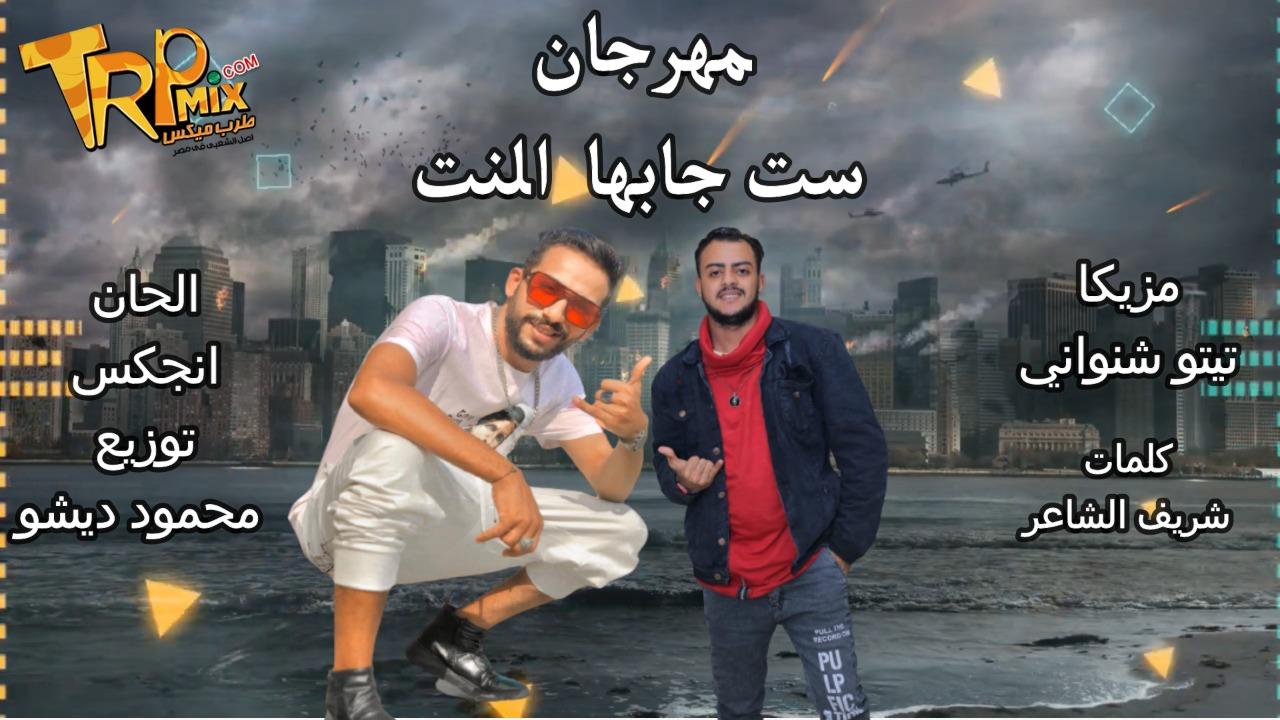 مهرجان ست جابها النت غناء محمود ديشو - حاتم انجكس - مزيكا: تيتو الشنواني - توزيع ديشو 2021