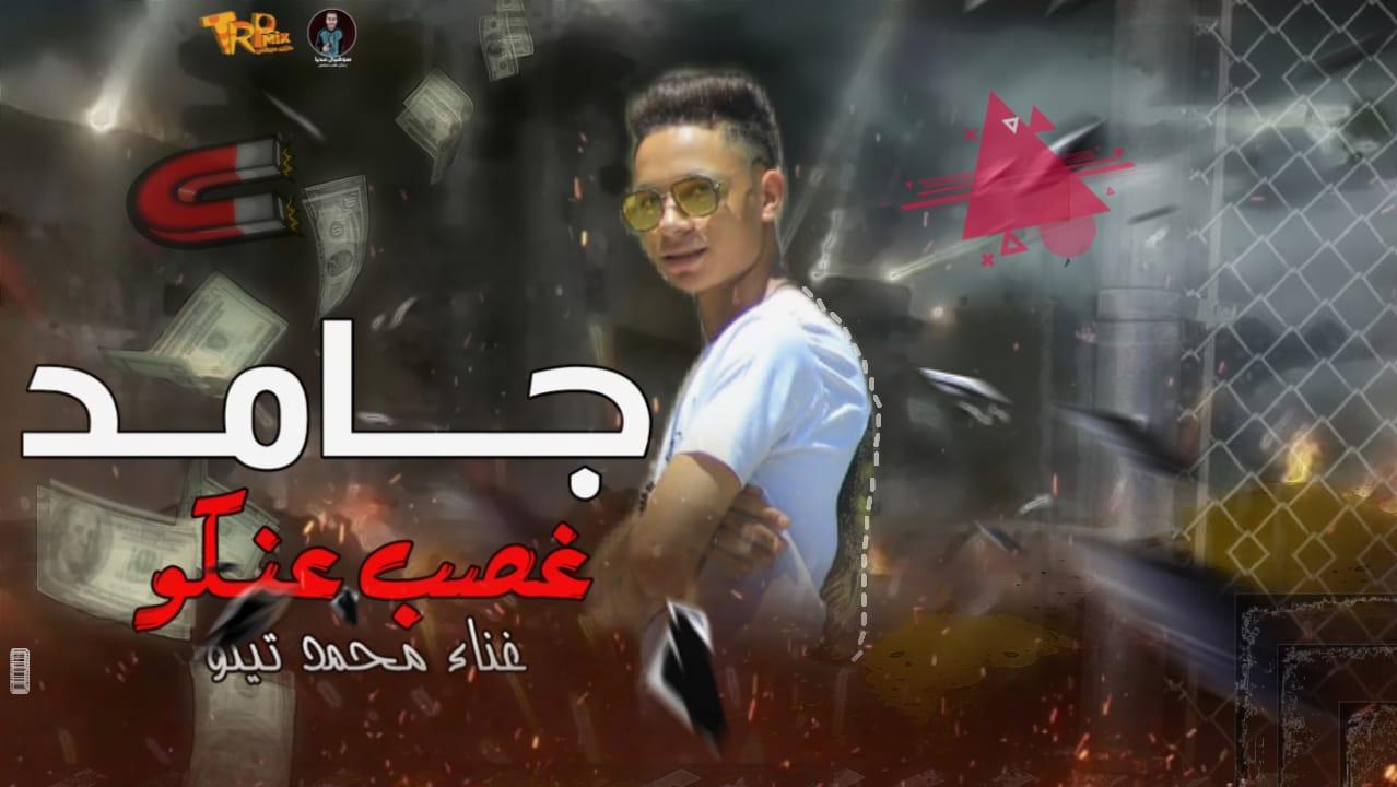 مهرجان جامد غصب عنكو غناء محمد تيتو 2021